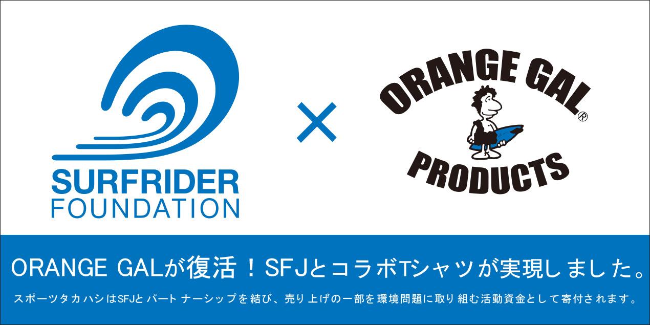 SFJ×オレンジギャル コラボ