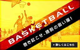 バスケットボール特集