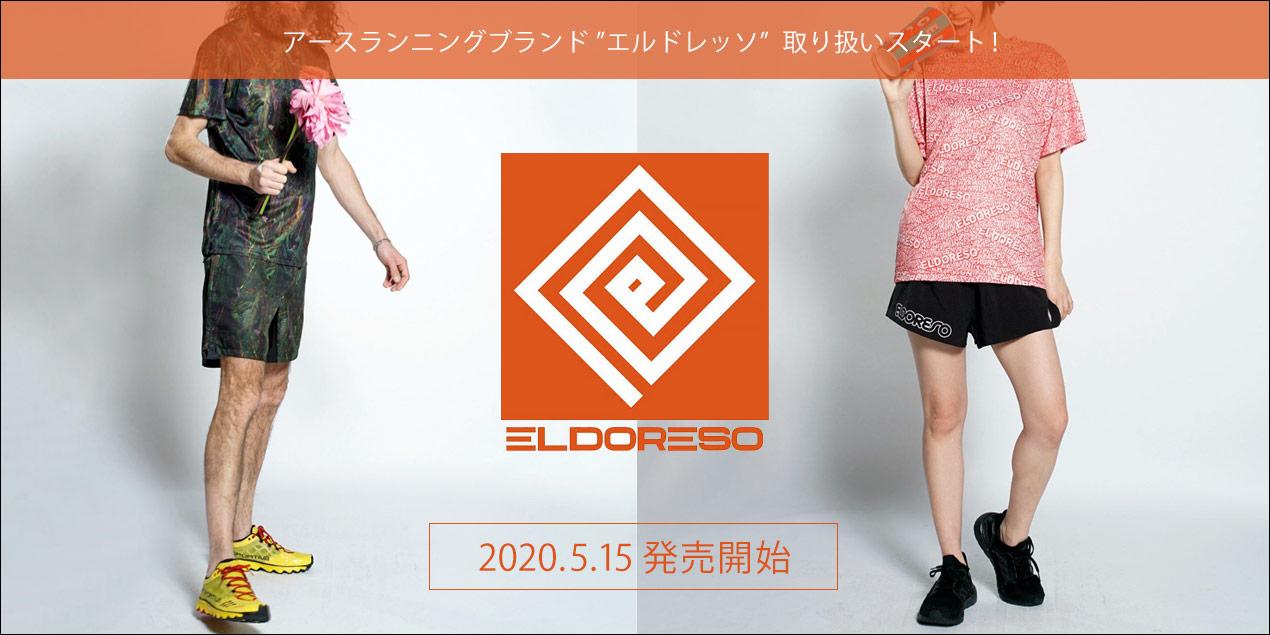 ELDORESO 発売開始