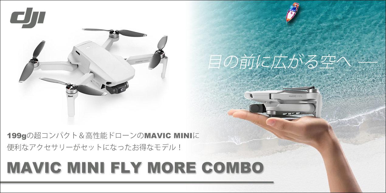 DJI Mavic Mini Fly More Combo マビック ミニ フライモアコンボ ドローン