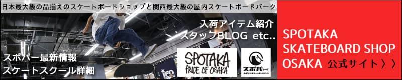 スポタカスケートボードショップ大阪公式サイトへ