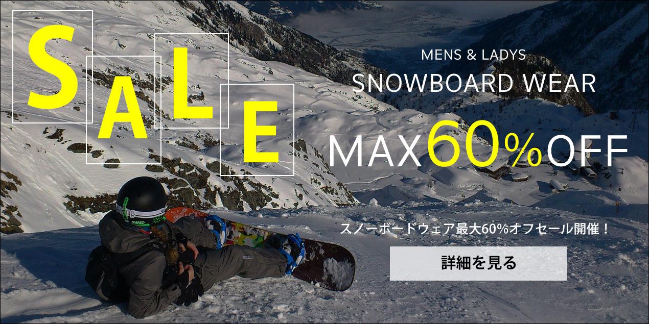 スノーボードウェア セール