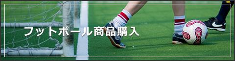 フットボール商品購入