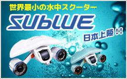 SUBLUE 水中スクーター サブルーホワイトシャークミックス S180615010 SUBLUE WHITESHARK