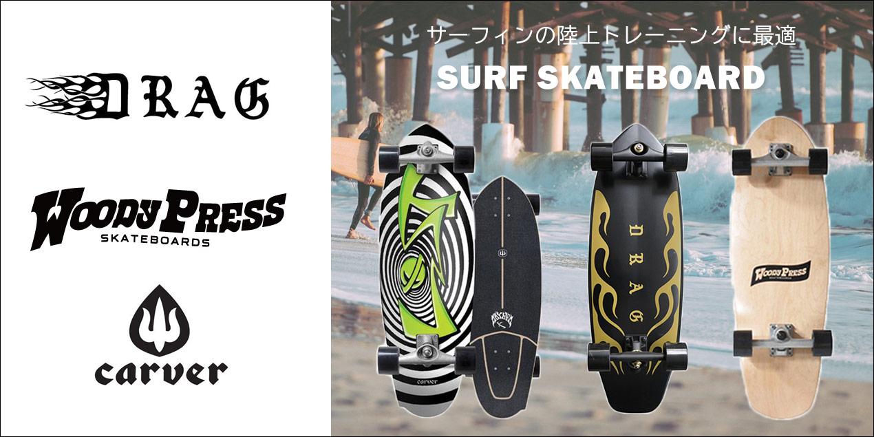 サーフスケートボード
