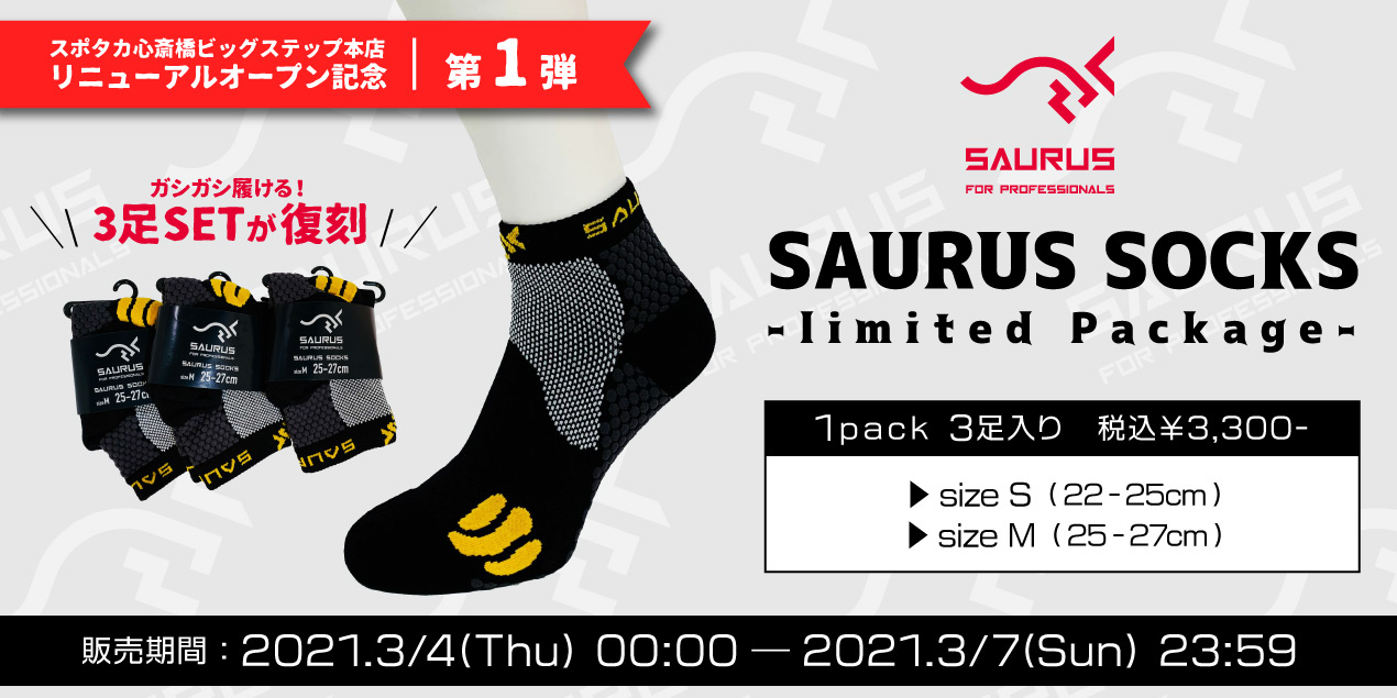 SAURUS ランニング ソックス3Pセット
