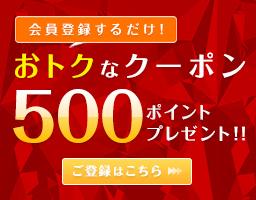 会員登録するだけ!500ポイントクーポンプレゼント!