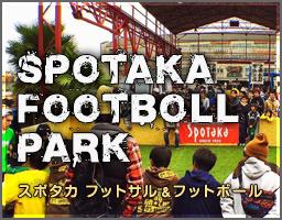 スポタカ フットサル・フットボール
