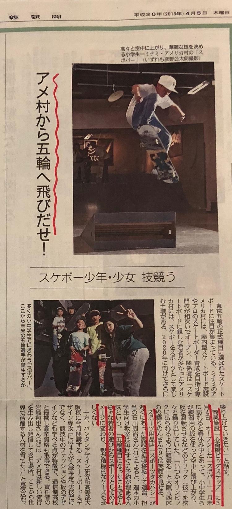 産経新聞の記事にスポパーが載りました!
